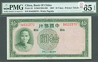 China, Bank of China, Pick #81, 1937, 10 Yuan, GemCU, PMG65-EPQ