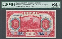 China, Bank of Communications, Shanghai, 1914 10 Yuan, P-118o; C126-115, vChCU, PMG-64 EPQ