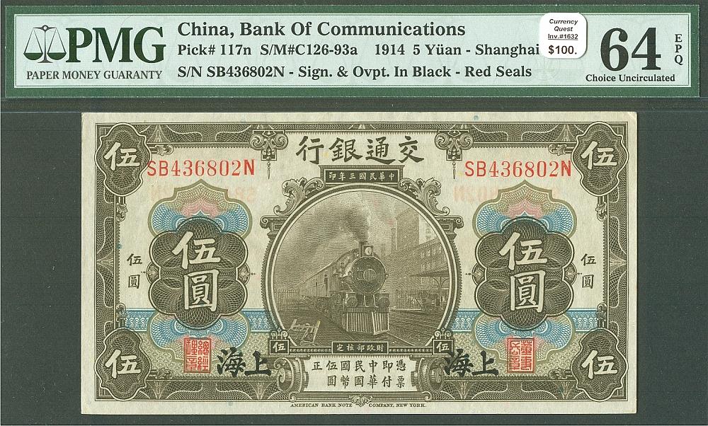 El Banco Ruso-Asiático de Harbin , ( China ) China,%20Bank%20of%20Communications,%20P117n,%201914%205%20Yuan%20-%20Shanghai,%20SB436802N,%20PMG64-EPQ(1000)
