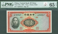 China, Central Bank of China, Pick #216a, 1936, 1 Yuan, GemCU, PMG65-EPQ