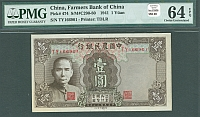 China, Farmers Bank of China, Pick #474 S/M#C290-80, 1941, 1 Yuan, PMG64-EPQ