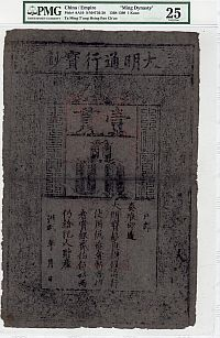 Ming Dynasty Note, Pick AA10, 1368-1399 One Kuan, PMG Very Fine 25