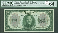 China, Central Bank, Pick #200f, S-M#C300-50e, 1930 $5, Ch.CU, PMG-64