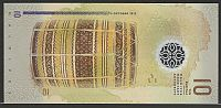Maldives, 2015 Ten Rufiyaa Polymer Note, GemCU