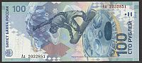 "Russia, 2014 (polymer) 100 Rubles, Sochi Olympics Commemorative, ""Aa"" prefix Replacement Note, GemCU"