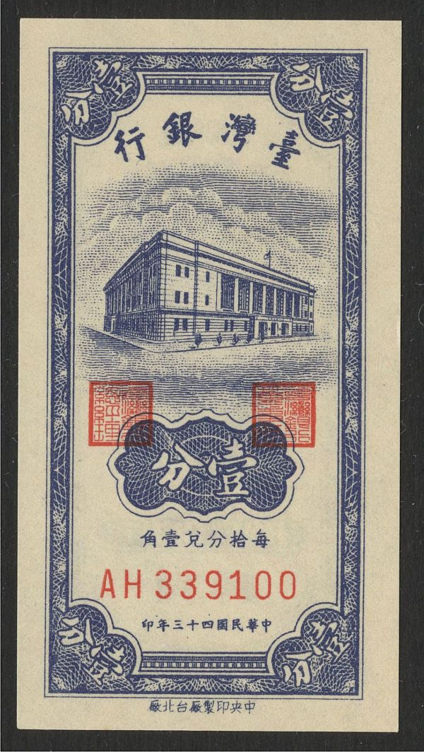 Taiwan, P-1963, 1954 One Cent, Bank of Taiwan, GemCU